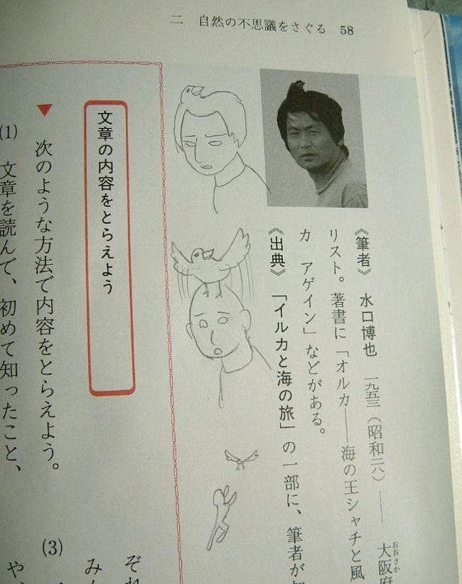 Defaced-textbooks-6